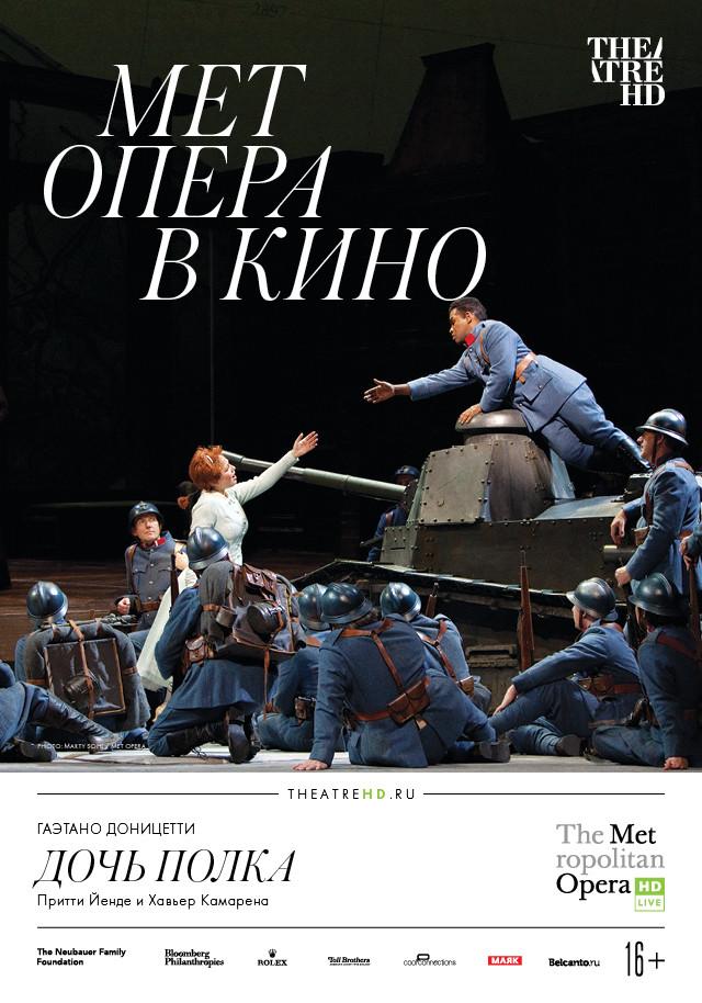 Дочь полка (Опера)