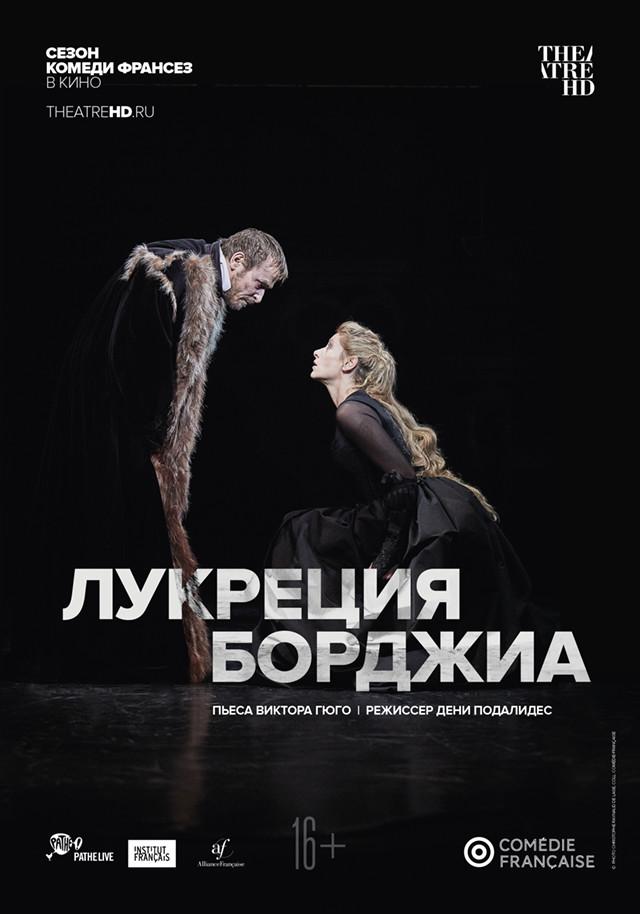 Афиша русского драматического театра в уфе на май 2017