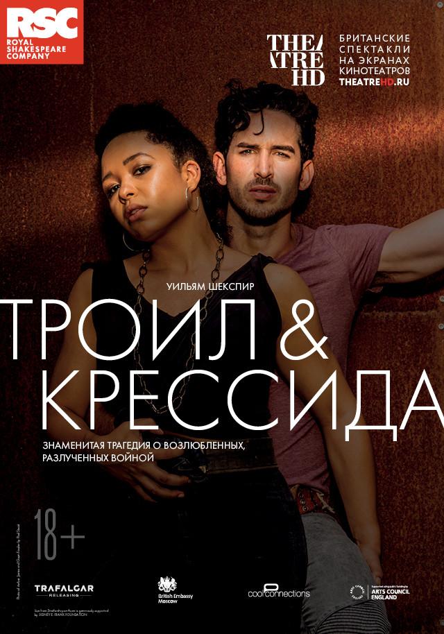 фильм TheatreHD: Троил и Крессида