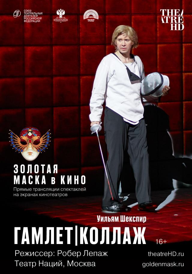 фильм TheatreHD: Золотая Маска: Гамлет / Коллаж