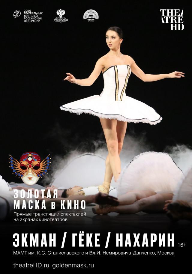 фильм TheatreHD: Золотая Маска: Экман / Гёке / Нахарин