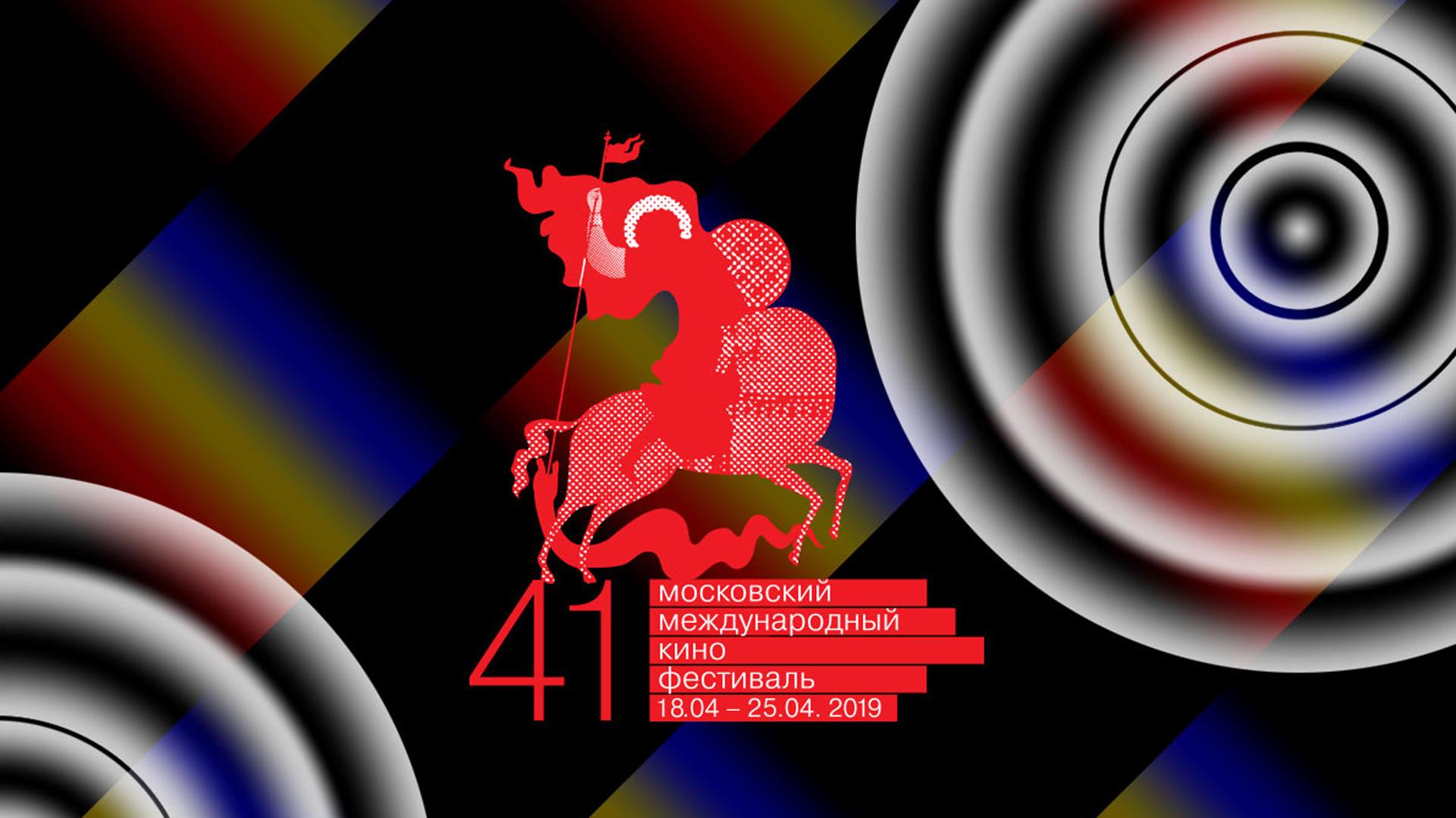 Картинки по запросу московский кинофестиваль