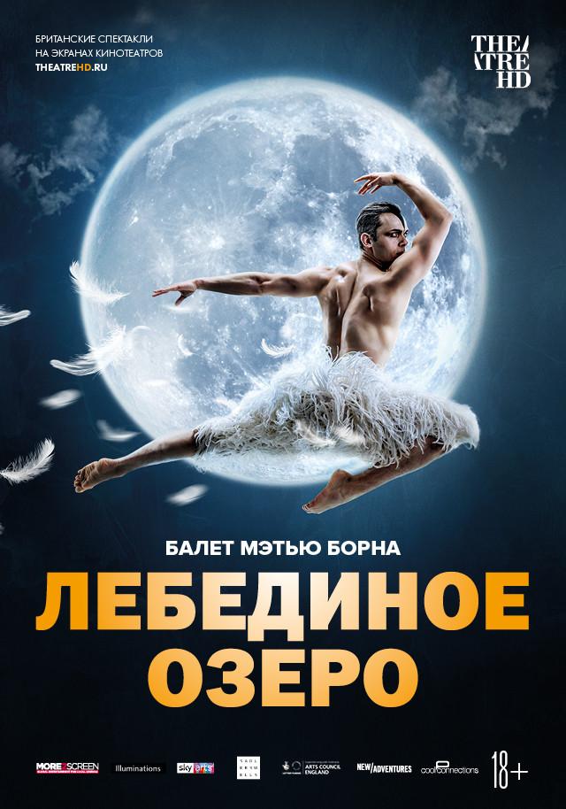 фильм TheatreHD: Мэтью Борн: Лебединое озеро