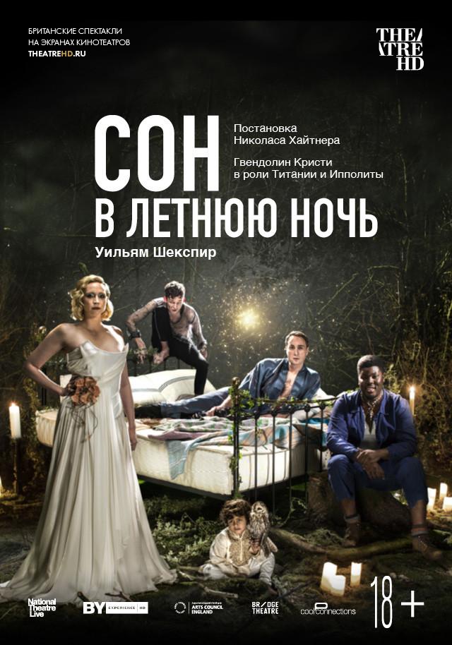фильм TheatreHD: Сон в летнюю ночь