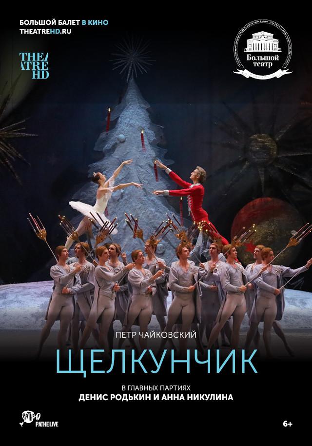 фильм TheatreHD: Щелкунчик