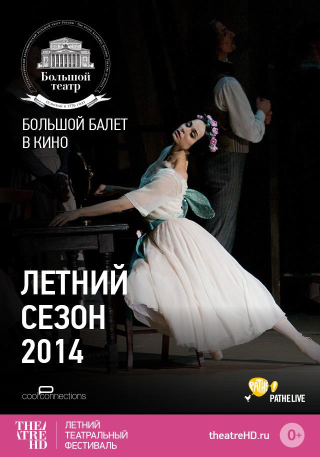 Билеты на Ольга Смирнова и Семён Чудин в балете Петра
