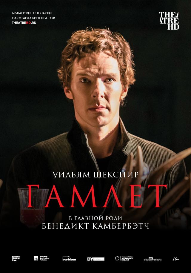 фильм TheatreHD: Гамлет: Камбербэтч