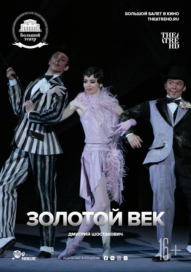 фильм TheatreHD: Золотой век