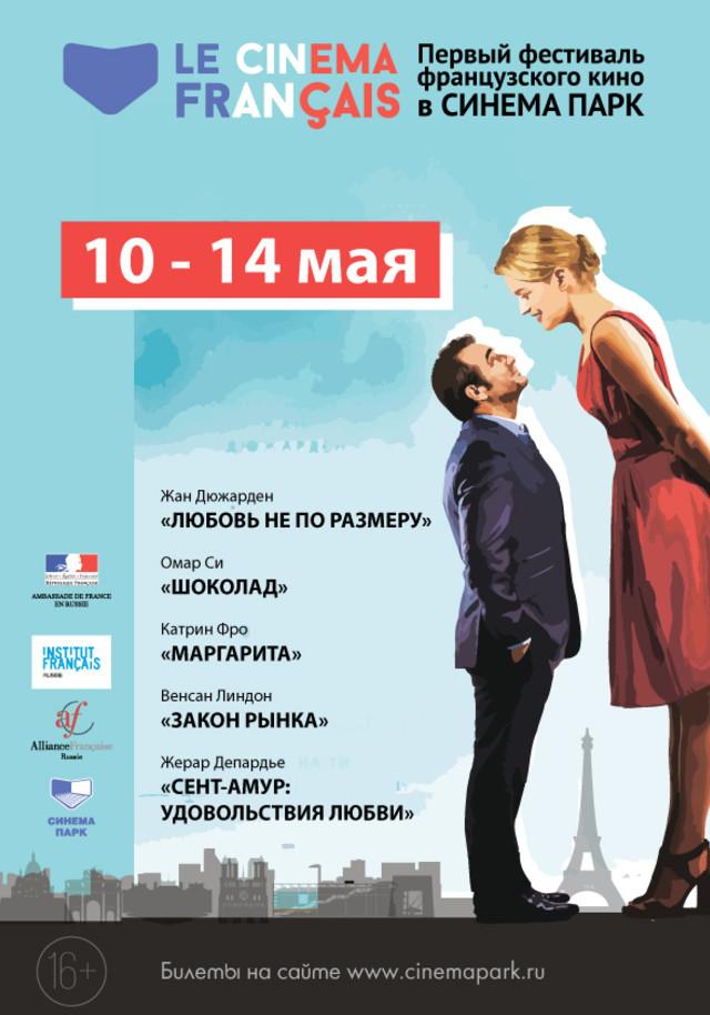 Кино в ульяновске афиша синема театр вышний волочек афиша на октябрь 2015