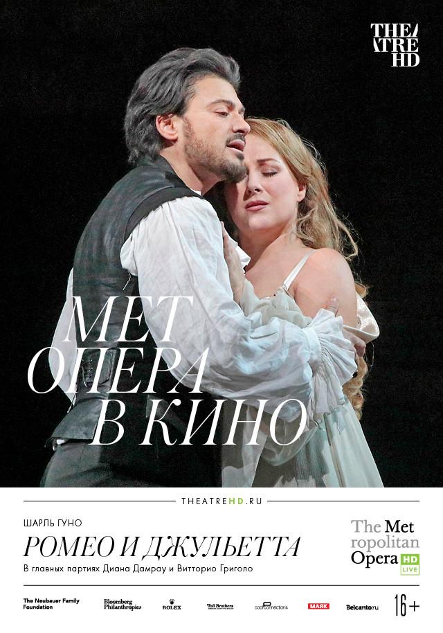 Мет: Ромео и Джульетта (Опера)