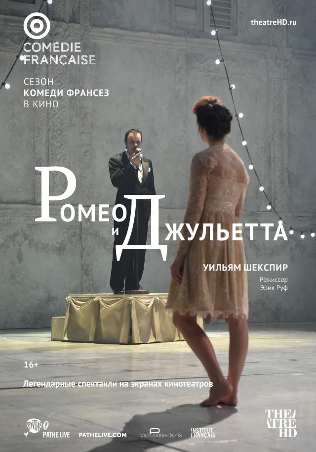 Комеди Франсез: Ромео и Джульетта (Спектакль)