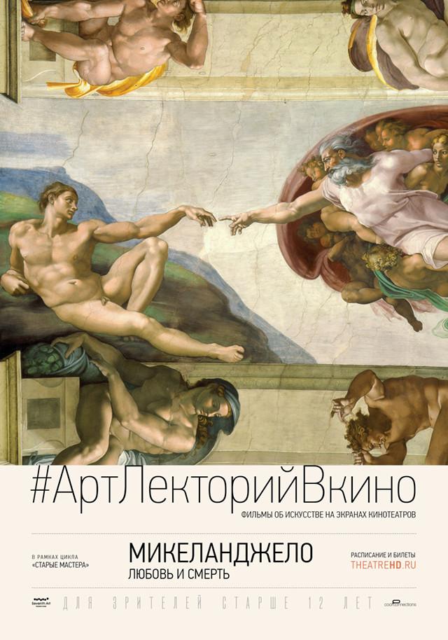 Микеланджело: Любовь и смерть (Фильм-выставка)