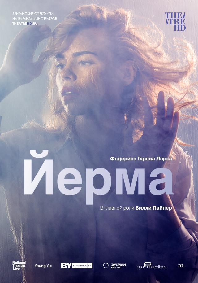 фильм TheatreHD: Йерма