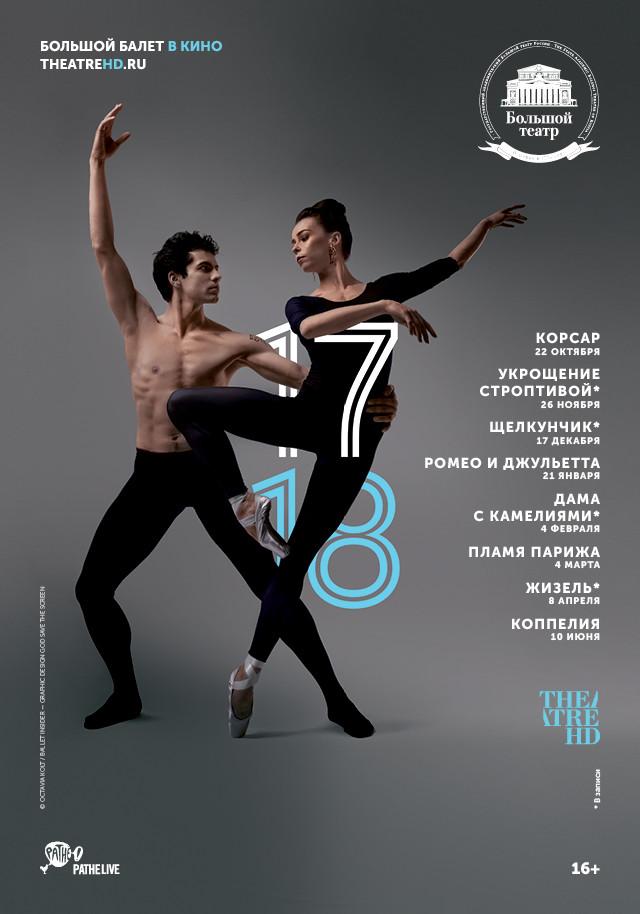 Балерина 2018 когда в кино