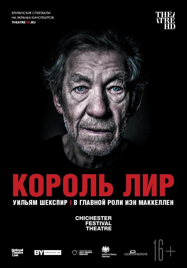 фильм TheatreHD: Король Лир: МакКеллен