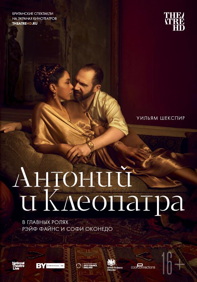 фильм TheatreHD: NT: Антоний и Клеопатра