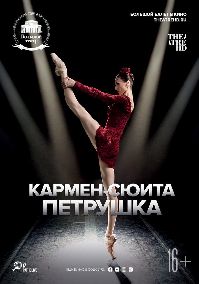Кармен-сюита/Петрушка (Балет)
